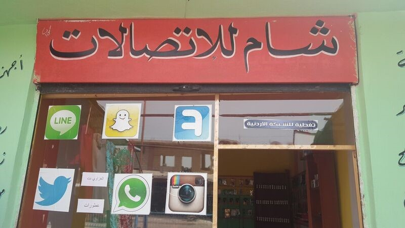 'Damascus Communications' a local store front specializing in the sale of phones and credit in Jordan. ©REACH 2017