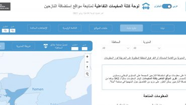 IDP HOSTING SITE MONITORING – YEMEN – Arabic version